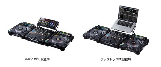 Pioneer RMX-1000、ラップトップPC専用DJスタンド X-STAND発売!