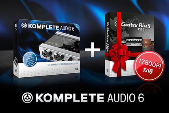 期間限定:KOMPLETE AUDIO 6購入でGUITAR RIG 5 PROが無償でゲット!