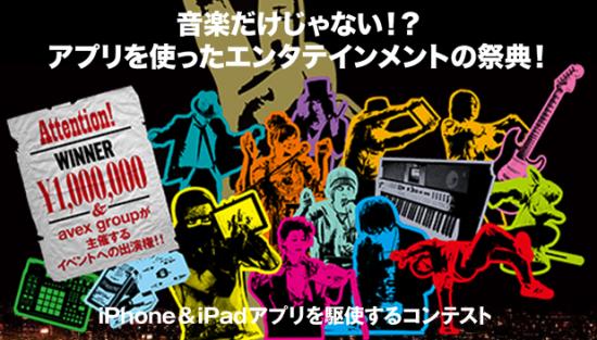 iPhone&iPadアプリを駆使するコンテスト Applayers 第2回開催決定!賞金はなんと100万円!