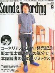 Sound & Recording Magazine 2012年 09月号 が発売されています。