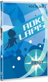 好きな人にはたまらない!VOCALOID3 Library 蒼姫ラピス SE (アオキラピス) 発売!