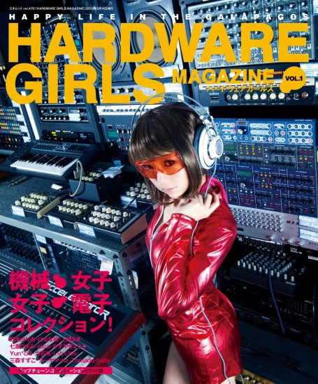 メモ:HARDWARE GIRLS MAGAZINE