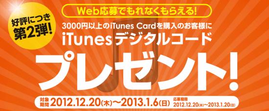 auショップ 最大20%分が増量されるiTunesカード・キャンペーン実施!