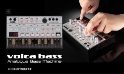 volca bass アナログ・ベース・マシン