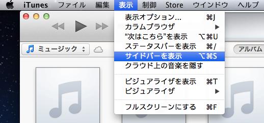 メモ:iTunes11で以前のようにサイドバーを表示する方法