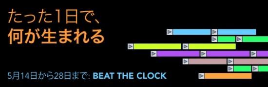 Ableton Beat the Clock: コンテストは5月14日スタート