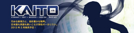 クリプトン VOCALOID3 KAITO V3を発売!