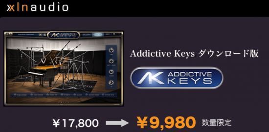 XLN Audio社 Addictive Keysが数量限定で9,980円!