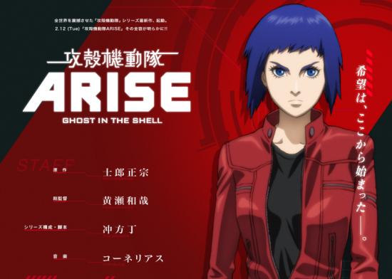 新作「攻殻機動隊ARISE」音楽はコーネリアスが担当!