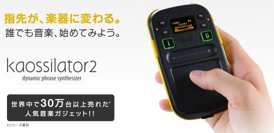 メモ:KORG kaossilator2の特設サイトを公開!