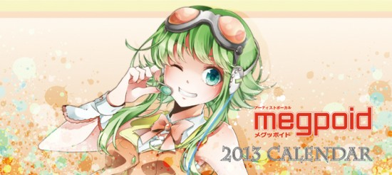 好きな人にはたまらないA3サイズ「GUMI(Megpoidのキャクター)2013年カレンダー 」