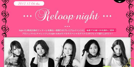 美人時計とreloopのコラボサイト「bijin-DJ育成計画」のその後