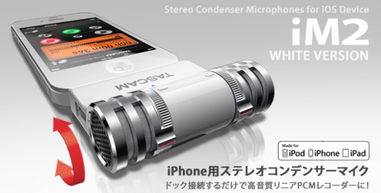 TASCAMのiPhone用ステレオコンデンサーマイク