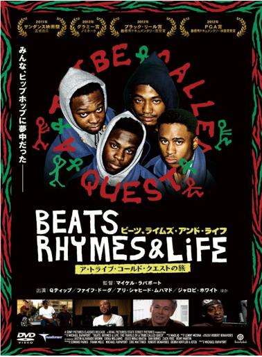 DVD「BEATS、RHYMES&LIFE ~ア・トライブ・コールド・クエストの旅~」発売!