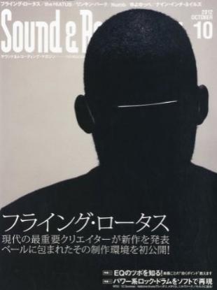 サンレコ(Sound & Recording Magazine)2012年10月号 が発売されています。