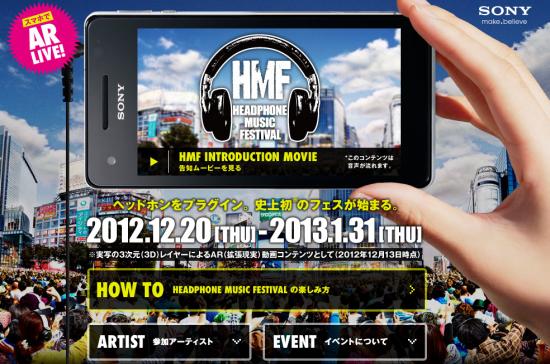 ソニー 史上初のヘッドホンとスマホでAR(拡張現実)音楽フェス「Headphone Music Festival」開催!
