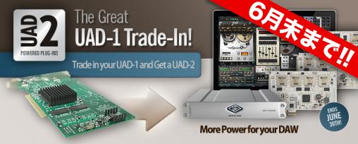 """期間限定:UAD """"トレードイン""""キャンペーン開催! UAD-1からのアップグレードが最大5万円以上の値引き!"""