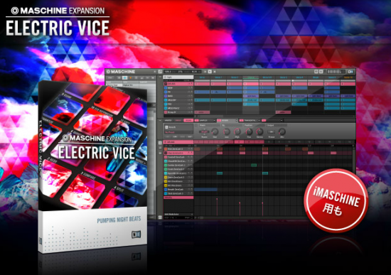Native Instruments 拡張音源「ELECTRIC VICE」を発売!