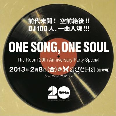 メモ:有名DJ 100人が1曲入魂プレイのイベント「ONE SONG,ONE SOUL」!!