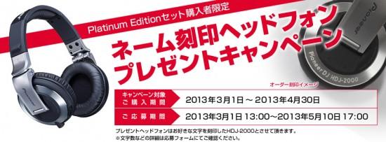 Platinum Editionセット購入者限定 ネーム刻印ヘッドフォンプレゼントキャンペーン実施中!