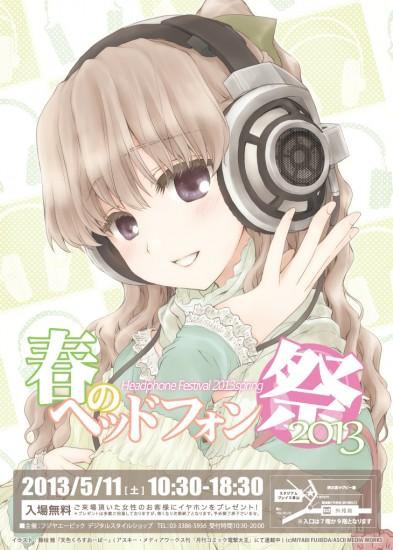 春のヘッドフォン祭 2013年5月11日開催!