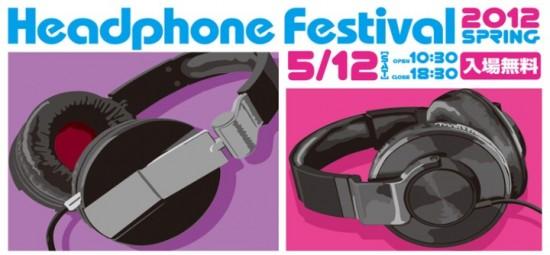 春のヘッドフォン祭2012