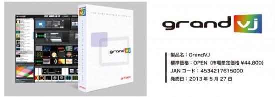 Dirigent ArKaos社製 VJ ソフトウェア GrandVJの取り扱い開始