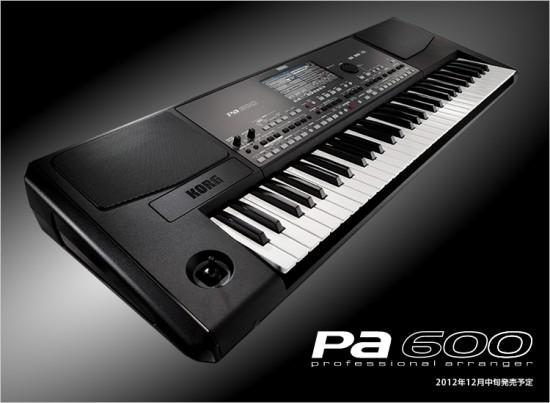 KORG アレンジャーキーボード「Pa600」発売!
