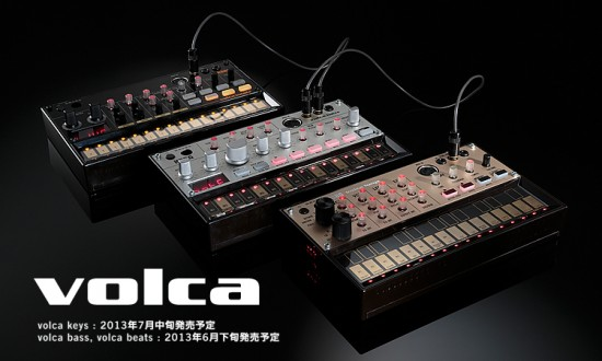 KORG 「volca 開発者によるイントロダクション動画」公開!