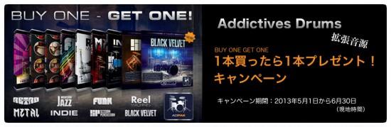 XLN Audio Addictive Drums拡張音源 1本買ったら1本プレゼント!キャンペーン実施!