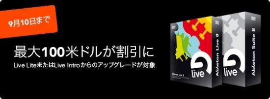 Ableton Live 9月10日までの期間限定でアップグレードが割引に!
