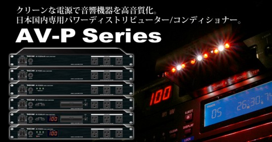 TASCAM 電源ディストリビューター&コディショナーAV-Pシリーズ6製品を発売!