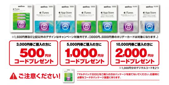 コジマ 最大20%分が増量されるiTunesカード・キャンペーン実施!