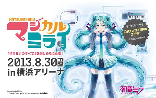 8/30開催の初音ミクイベント「マジカルミライ2013」にKORGが参加!