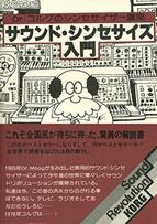 KORG MS-20 mini購入で小冊子「サウンド・シンセサイズ入門」復刻版をゲット!