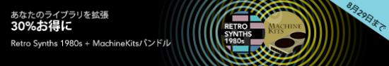 Ableton Live用ライブラリ「Puremagnetikバンドル」が期間限定で30%OFF!
