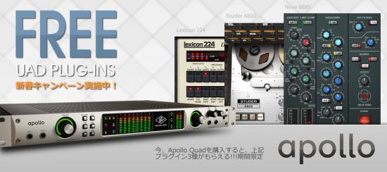 Universal Audio オーディオインターフェイスAPOLLO購入でプラグイン無償提供の新春キャンペーンを実施!
