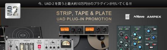 UNIVERSAL AUDIO UAD-2を買うと最大約10万円分のプラグインが付いてくるキャンペーン