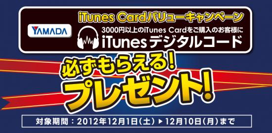 ヤマダ電機 最大20%分が増量されるiTunesカード・キャンペーン実施中!