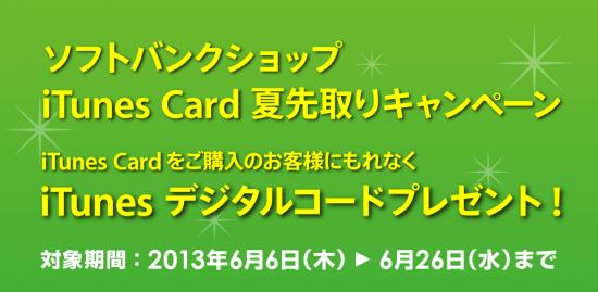 ソフトバンクショップ 最大20%分が増量されるiTunesカード・キャンペーン実施!