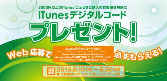 ダイエー 最大20%分が増量されるiTunesカード・キャンペーン実施!
