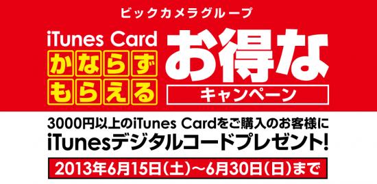 ビックカメラグループ 最大20%分が増量されるiTunesカード・キャンペーン実施!