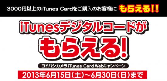 ヨドバシカメラ 最大20%分が増量されるiTunesカード・キャンペーン実施!