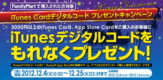 ファミリーマート 最大20%分が増量されるiTunesカード・キャンペーン実施中!