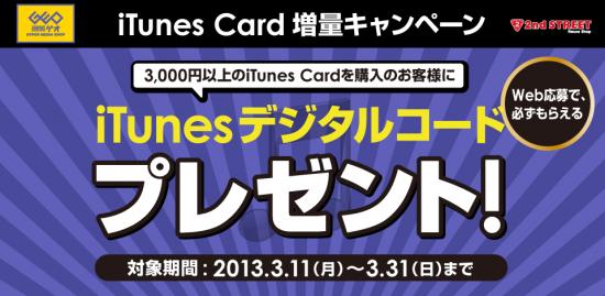 ゲオ 最大20%分が増量されるiTunesカード・キャンペーン実施!