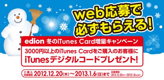 edion 最大20%分が増量されるiTunesカード・キャンペーン実施!