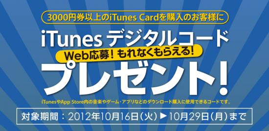 ローソンでiTunesカードキャンペーンを開始!!