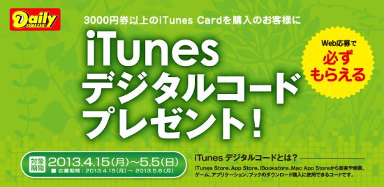 デイリーヤマザキ 最大20%分が増量されるiTunesカード・キャンペーン実施!