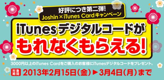 Joshin 最大20%分が増量されるiTunesカード・キャンペーン実施中!