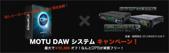 MOTU DAWシステムキャンペーン!最大で55,800円オフ!